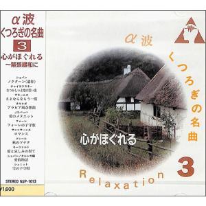 a波くつろぎの名曲3   CD|bbooks