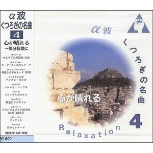 a波くつろぎの名曲4   CD|bbooks