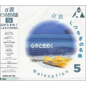 a波くつろぎの名曲5   CD|bbooks