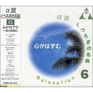 a波くつろぎの名曲6   CD|bbooks