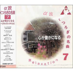 a波くつろぎの名曲7   CD|bbooks