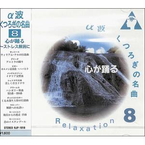 a波くつろぎの名曲8   CD|bbooks