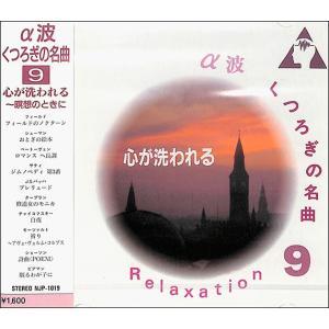 a波くつろぎの名曲9   CD|bbooks