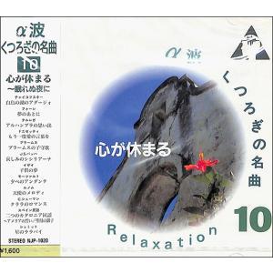 a波くつろぎの名曲10   CD|bbooks