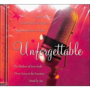 アンフォゲッタブル   CD|bbooks
