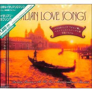 イタリアン・ラブソング   CD|bbooks