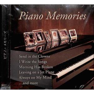 ピアノ・メモリーズ   CD|bbooks