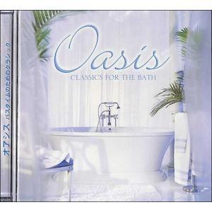 オアシス/バスタイムのためのクラシック   CD|bbooks