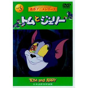 名作アニメ/トムとジェリーシリーズvol.5《アニメ》    DVD|bbooks