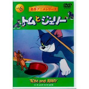 名作アニメ/トムとジェリーシリーズvol.6《アニメ》    DVD|bbooks