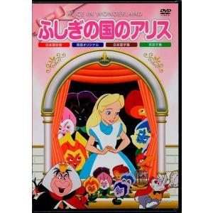 うさぎを追ったアリスが迷い込んだところは、魅力いっぱいの「ふしぎの国」だった!!  日本語吹替/英語...