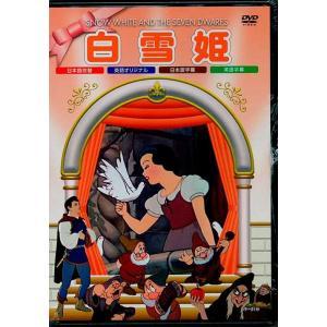 白雪姫《アニメ》    DVD|bbooks