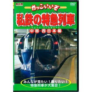 かっこいいぞ 私鉄の特急列車  西日本編   DVD