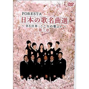 FORESTA 日本の歌名曲選 第3章〜BS日本・こころの歌より〜 《音楽》《DVD》   DVD