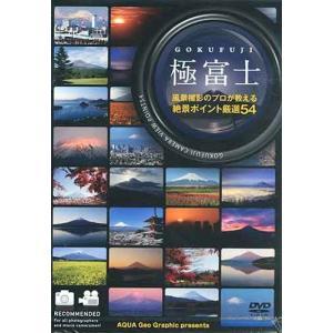 極富士〜風景撮影のプロが教える絶景ポイント厳選54 《趣味》《DVD》   DVD|bbooks