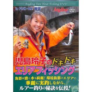 児島玲子のドキドキエリアフィッシング    趣味   DVD|bbooks