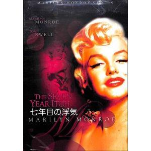 世界的に有名な地下鉄の通風口の風で舞い上がる白いドレスのシーンで大ヒットした、マリリン・モンロー主演...