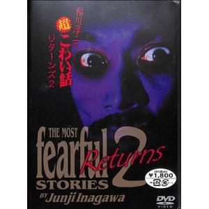 稲川淳二の超こわい話リターンズ2   趣味   DVD bbooks
