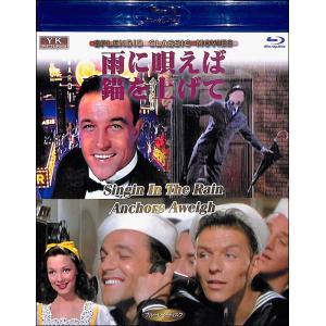 雨に唄えば・錨を上げて   洋画   Blu-ray   ブルーレイ   DVD|bbooks