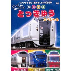 ゴー!ゴー!とっきゅうスペシャル   キッズ   DVD|bbooks