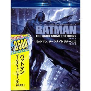 バットマンダークナイトリターンズPART1   一般アニメ   Blu-ray   ブルーレイ   DVD|bbooks