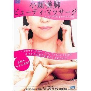 小顔・美脚ビューティ・マッサージ   ダイエット   美容   痩せる   DVD|bbooks