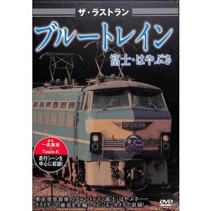ザ・ラストラン ブルートレイン 富士・はやぶさ   鉄道   DVD bbooks