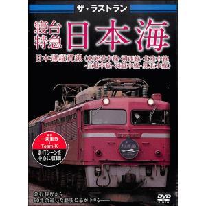 ザ・ラストラン 寝台特急日本海   鉄道   DVD bbooks