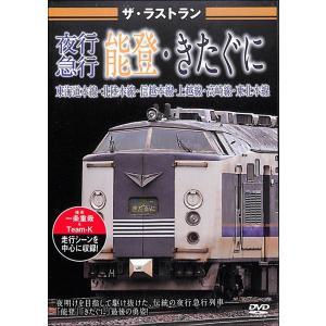 ザ・ラストラン 夜行急行 能登・きたぐに   鉄道   DVD bbooks