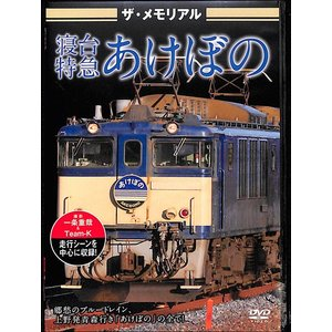 ザ・メモリアル 寝台特急あけぼの   鉄道   DVD bbooks
