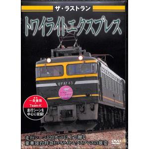 ザ・ラストラン トワイライトエクスプレス   鉄道   DVD bbooks