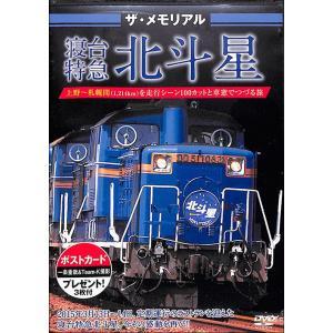 ザ・メモリアル 寝台特急北斗星   鉄道   DVD bbooks