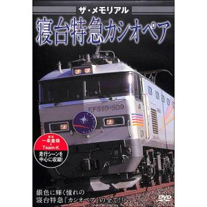 ザ・メモリアル 寝台特急カシオペア   鉄道   DVD bbooks