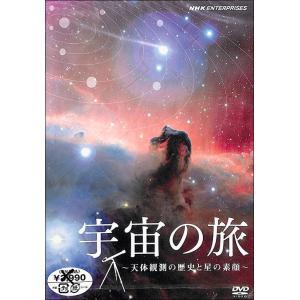 宇宙の旅〜天体観測の歴史と星の素顔〜   自然   映像   DVD