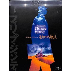 動かぬ旅人   Blu-ray   DVD