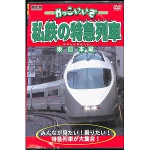 かっこいいぞ 私鉄の特急列車  東日本編   DVD