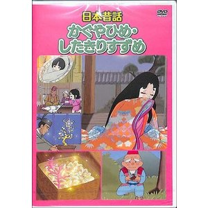 日本昔話 かぐやひめ・したきりすずめ   DVD