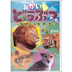 ゆかいなどうぶつたち−ライオン・トラ・チーター   DVD|bbooks
