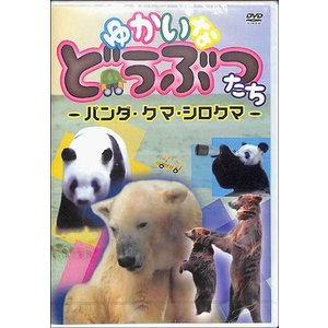 ゆかいなどうぶつたち−パンダ・クマ・シロウマ   DVD|bbooks