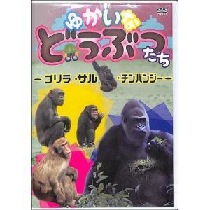 ゆかいなどうぶつたち−ゴリラ・サル・チンパンジー   DVD|bbooks