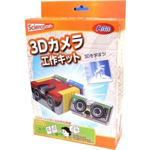 在庫限り!   サイエンスクラフト 3Dカメラ組立キット    自由研究|bbooks