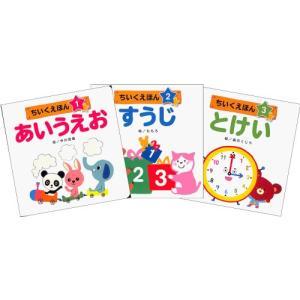新品 / 半額 / ちいくえほん3冊セット(あいうえお+すう...