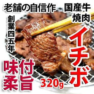 タレ付 国産 牛肉 焼肉 イチボ 320g (BBQ バーベキュー 焼き肉)