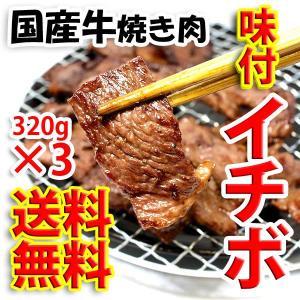 焼肉 牛肉 国産 タレ付 イチボ 320g×3パック (BBQ バーベキュー 焼き肉)|bbq