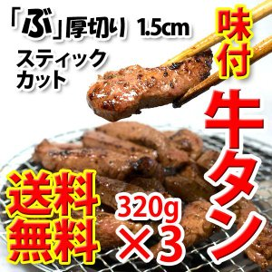 タレ付 牛肉 焼肉 牛タン 320g×3パック 「ぶ」 厚切り 1.5cmスティックカット (BBQ バーベキュー 焼き肉)