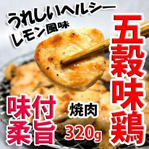 味付け 五穀味鶏 鶏むね肉 320g 冷凍 (BBQ バーベキュー 焼き肉 焼肉)|bbq