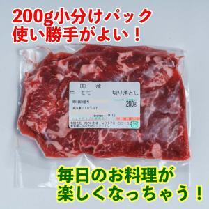 切り落とし (端っこ 端 切り落とし 不ぞろい) 国産牛 1kg (200g×5) 冷凍 自家製タレ付属|bbq