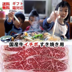 切り落とし すき焼き用 国産牛 イチボ 400g 冷凍|bbq