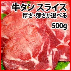 焼肉 牛タン 500g 冷凍 (厚切り 薄切り 選択可) (...