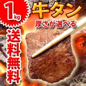 焼肉 牛タン 1kg(500g×2)  冷凍 (厚切り 薄切...